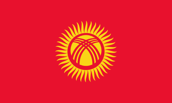 فتح خط قرغيزستان - مفتاح الإتصال قرغيزستان - كود الإتصال قرغيزستان - أرقام هواتف قرغيزستان